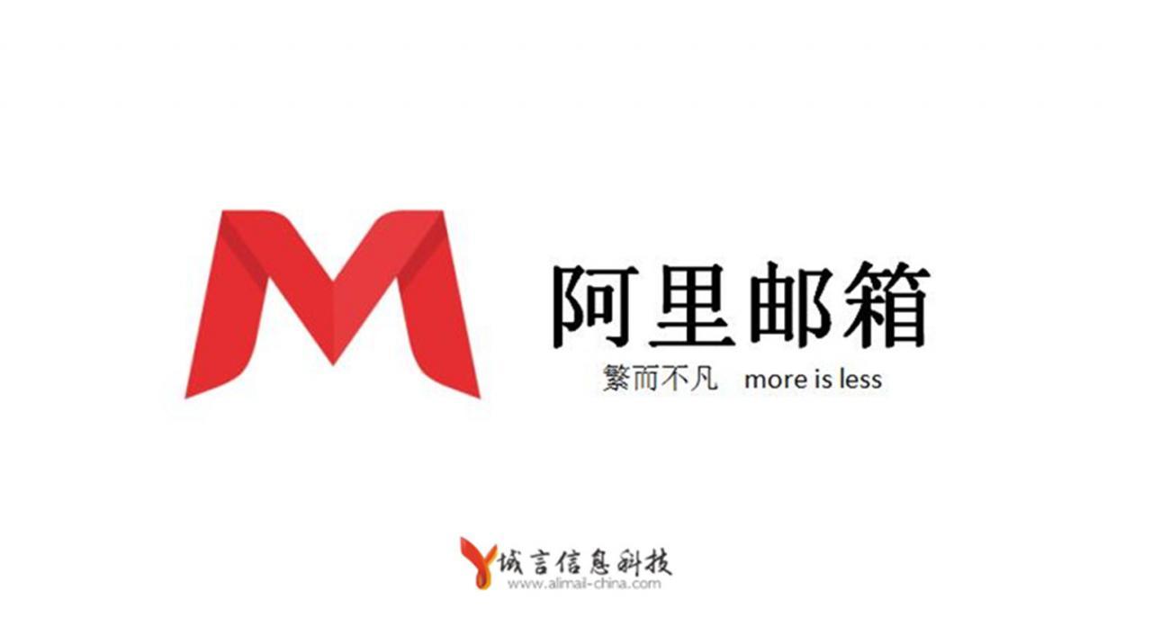 专业运营中国最早的企业邮箱服务商之一,20年专业企业邮箱运营经验服