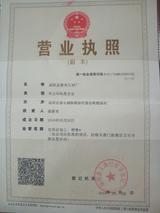 泌阳县鸿泰生金城石业有限公司相似公司