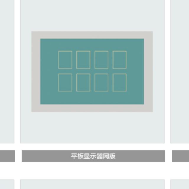 平板显示器网版
