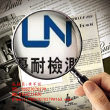 东莞市优耐检测技术有限公司