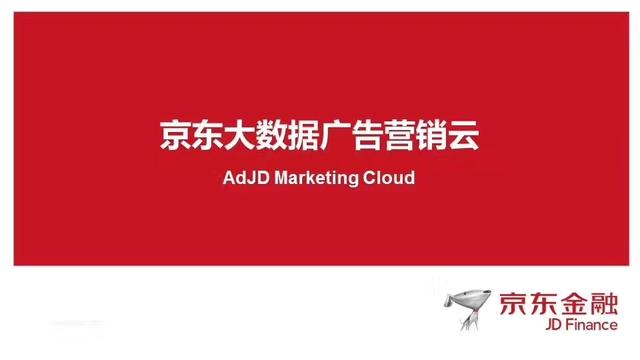 京东大数据广告平台
