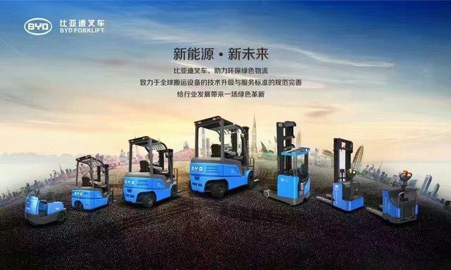比亚迪新能源锂电叉车