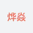 上海展枭新能源科技有限公司相似公司