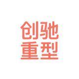 邢台远腾机械制造有限公司相似公司