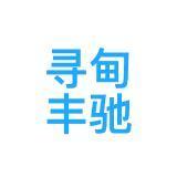 西安雨婷汽车租赁服务有限公司相似公司