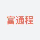 深圳市宇速通物流有限公司相似公司