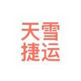 深圳市速泰达物流有限公司相似公司