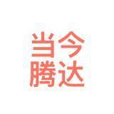 四川帅邦厨房设备有限公司相似公司