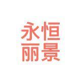 郑州众众商贸有限公司相似公司