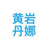 晋江市泰信鞋业有限公司相似公司